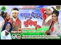 Kavi kishan || बदइल गेलक दुनिया || Sangam & Divya || Full HD Video 2021.🙏 Mix Hindiaz Download