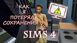 Как я потеряла сохранения в Sims 4