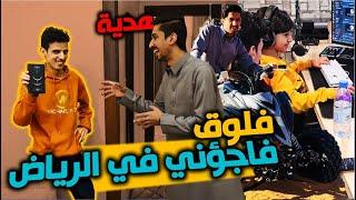 فلوق الرياض | فاجئوني بهدية غالية + قابلنا مشاري 7 رختر