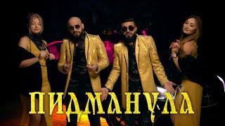 Murat Gamidov \u0026 Adam - Пидманула (Премьера клипа 2021) |0+