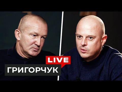 Григорчук — приглашение в Динамо, работа в России и тактика Гвардиолы
