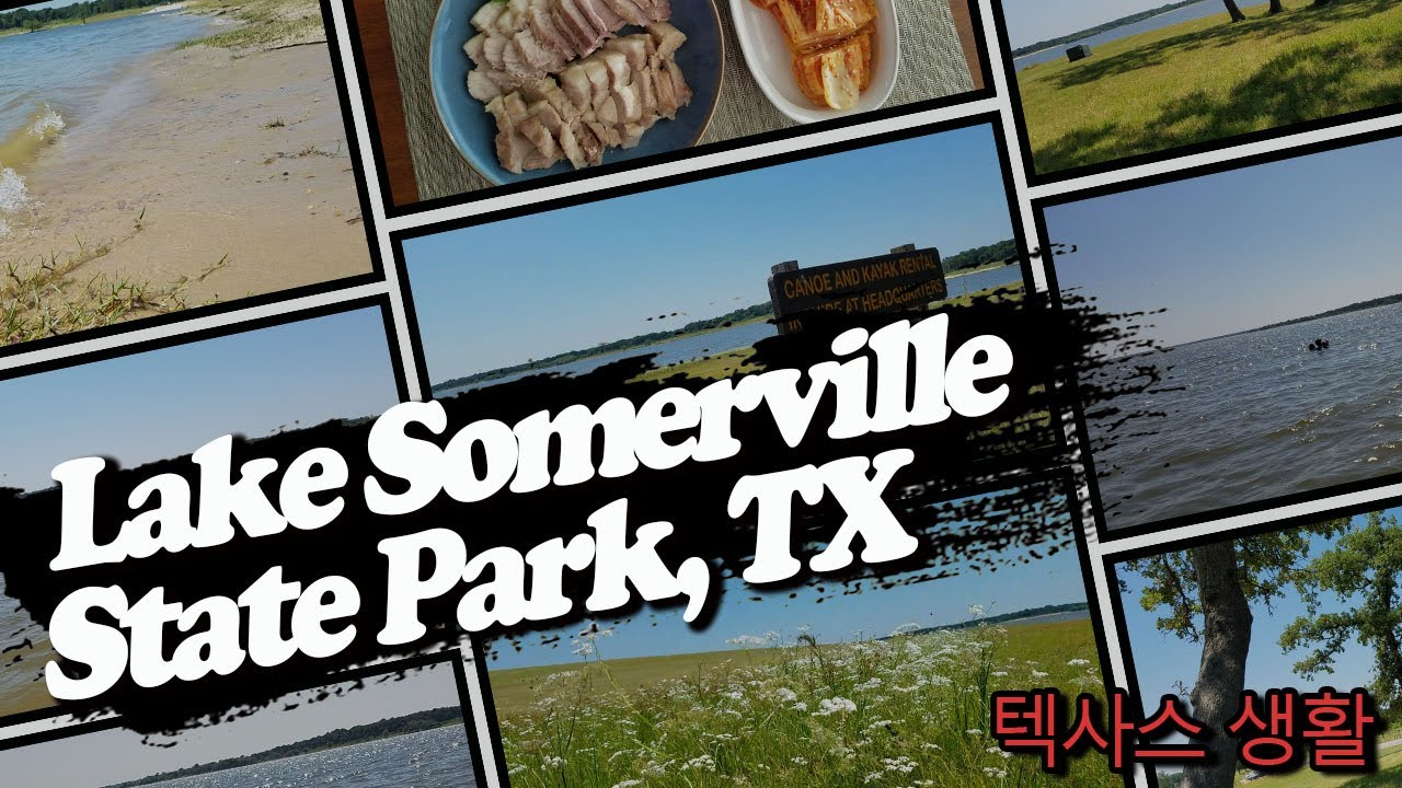 Lake Somerville state park, Texas I 오늘은 뭐하지? I 힐링여행 I 가족여행 ...