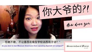 Chinese people's response to Duke University Megan Neely