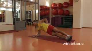 Упражнение для похудения живота и боков! Обучающее видео(Как быстро убрать живот и бока -- программа тренировок для мужчин: http://www.athleticblog.ru/?page_id=6335 Как убрать жир с..., 2013-09-30T15:25:18.000Z)