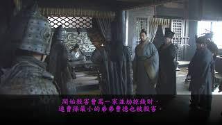 陶謙真的殺了曹操的父親曹嵩嗎?