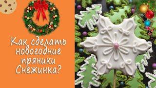 Как сделать новогодние пряники Снежинка, Обучение-росписи-пряников для начинающих