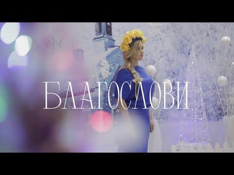 Лілія Савчин (Варава) - Благослови ( Молитва за Україну )