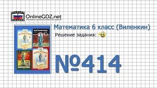 Задание № 414 - Математика 6 класс (Виленкин, Жохов)