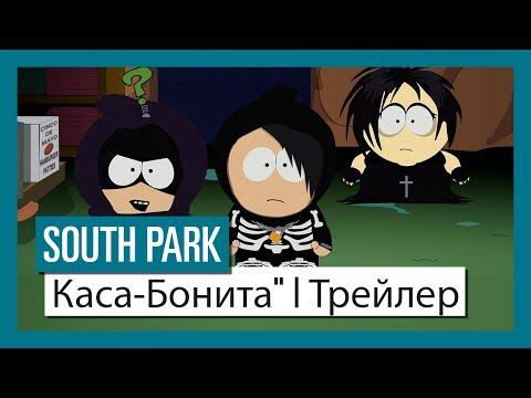 "South Park: The Fractured But Whole: дополнение ""От заката до Каса-Бонита""   Трейлер"