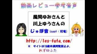 詳細→ http://les-futa.com/18.htm はじめまして。 18歳未満禁止のえっ...