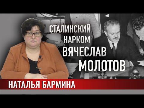 Сталинские наркомы: Вячеслав Молотов