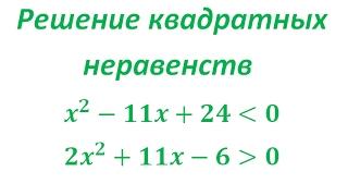 Решение квадратных неравенств #1