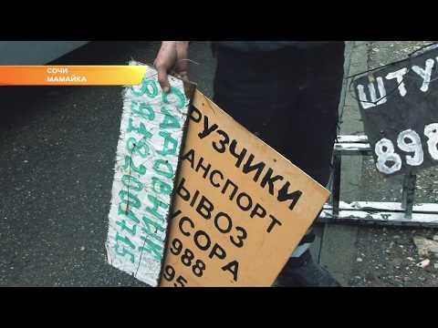 В Сочи бизнесмены заплатят крупные штрафы за незаконную рекламу. Новости Эфкате