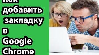 Как добавить закладку в гугл хром(Как добавить закладку в гугл хром это должен знать каждый пользователь интернета. Онлайн обучение и онлайн..., 2014-12-19T19:11:23.000Z)