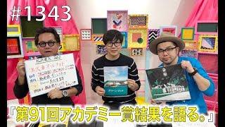 アカデミー賞結果を語る。/ぷらすと×Paravi、<金曜日> MC:西寺郷太 thumbnail
