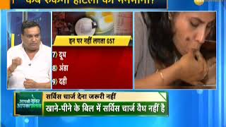 Aapki khabar Aapka Fayada Know about unfair trade practices by hotels