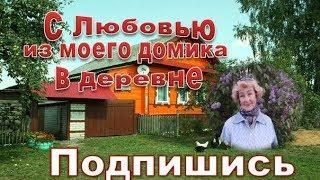 С Любовью из моего домика в деревне ( трейлер канала)