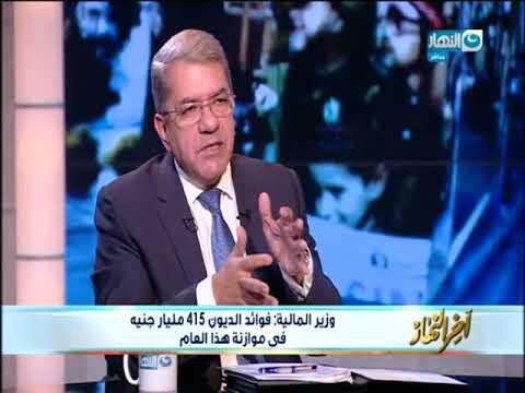 أخر النهار - حوار خاص مع وزير المالية / عمرو الجارحي حول أهم قضايا الأقتصاد والأسعار