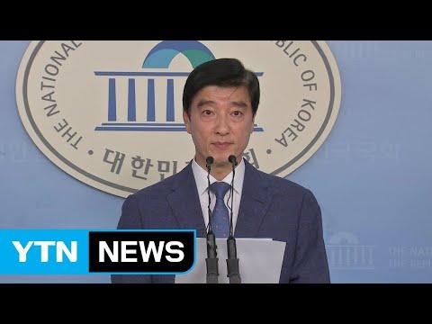 """민주당 """"황교안 지옥 발언은 국민 모독"""" / YTN"""