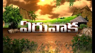 Carrot and Jasmine flower Cultivation - Eruvaka Program - 01-07-2014 - 99tv
