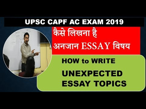 capf ac essay writing