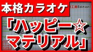 【フル歌詞付カラオケ】ハッピー☆マテリアル【魔法先生ネギま!OP】 thumbnail