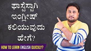 ಫಾಸ್ಟೆಸ್ಟಾಗಿ ಇಂಗ್ಲೀಷ್ ಕಲಿಯುವುದು ಹೇಗೆ?   How to learn English Quickly? (Kannada) Director Satishkumar