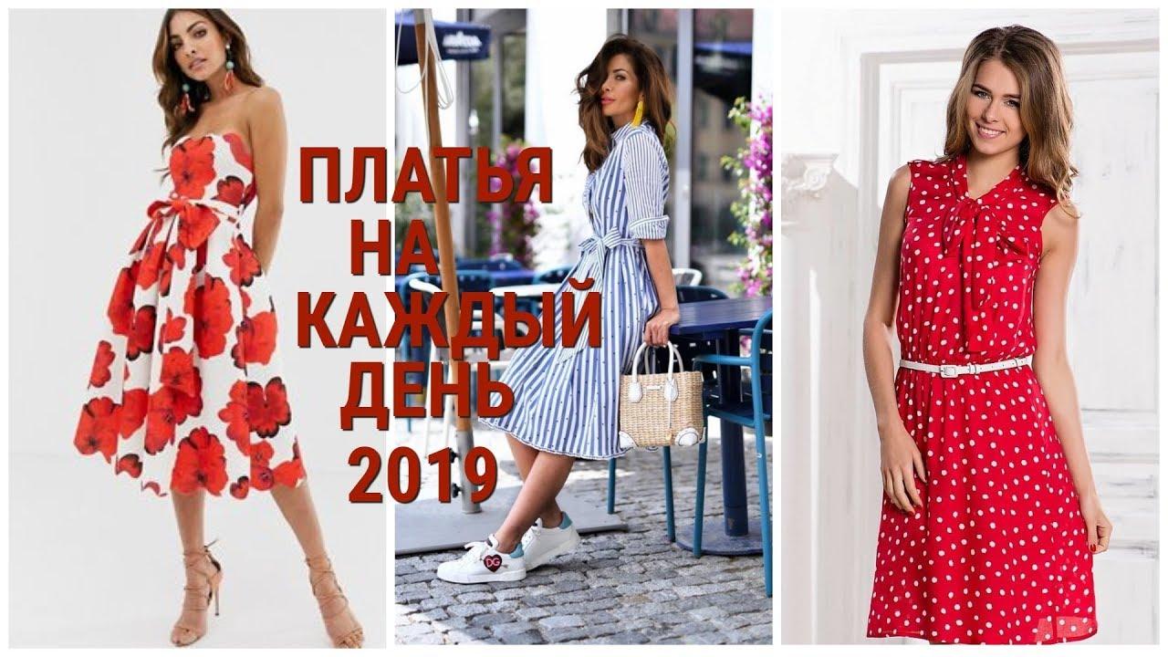 Женские Секреты Платье. Модные Платья на Каждый День - Лето 2019