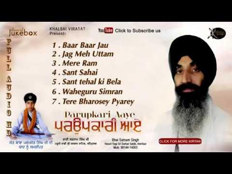 Jukebox | Bhai Satnaam Singh | Hazoori Ragi Darbar sahib | Gurbani  Kirtan | Full Album | Audio | HD