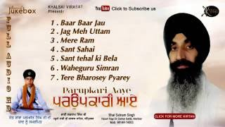Jukebox | Bhai Satnaam Singh | Hazoori Ragi Darbar sahib | Gurbani  Kirtan | Full Album | Audio | HD