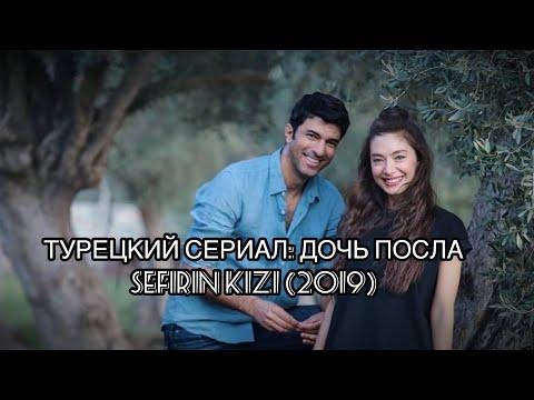 ТУРЕЦКИЙ СЕРИАЛ: ДОЧЬ ПОСЛА / SEFIRIN KIZI (2019). Дочь посла. Sefirin Kizi. Неслихан Атагюль.