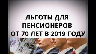 видео: Льготы для пенсионеров от 70 лет в 2019 году