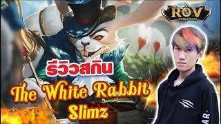 RoV : กิตงายเล่น Slimz สกินใหม่ ปาส้อมแทนหอก!