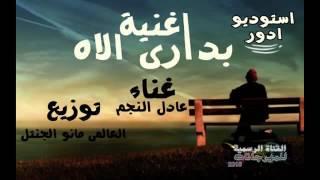 اغنية بدارى الاه جديد   عادل النجم   توزيع العالمى مانو الجنتل   استوديو ادور   YouTube