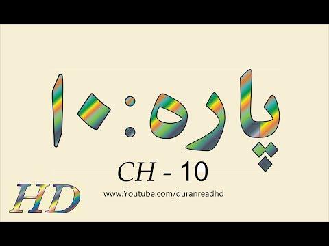 Quran HD - Abdul Rahman Al-Sudais Para Ch # 10 القرآن