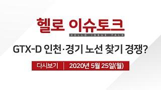 [헬로 이슈토크] GTX-D 노선, 인천· 경기 노선찾…