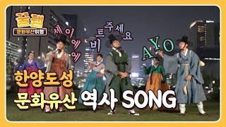 [꿀잼 문화유산] 한양도성 문화유산 역사SONG