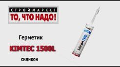 купить монтажную пену под пистолет в Минске на Mete.by - YouTube