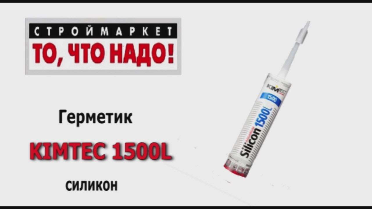 Все разнообразие герметика penosil aq. Характеристики, описание, цена. Герметик penosil aq (310 мл) в вариантах написаний: пеносил.