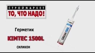 Герметик для аквариума KIMTEC 1500L, герметик для стекла, силиконовый герметик, прозрачный герметик(Строймаркет