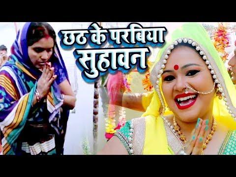 Anu Dubey छठ गीत 2017 - Chhath Ke Parabiya Suhawan - Bhojpuri Hit Chhath Geet 2017
