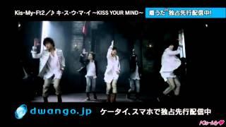 キ・ス・ウ・マ・イ 〜KISS YOUR MIND〜
