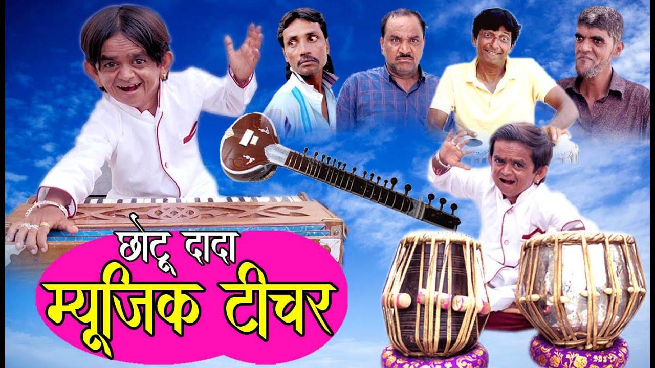 Chottu Dada Music Teacher | छोटू दादा म्यूजिक टीचर | Khandeshi Comedy | Chottu Dada comedy 2020
