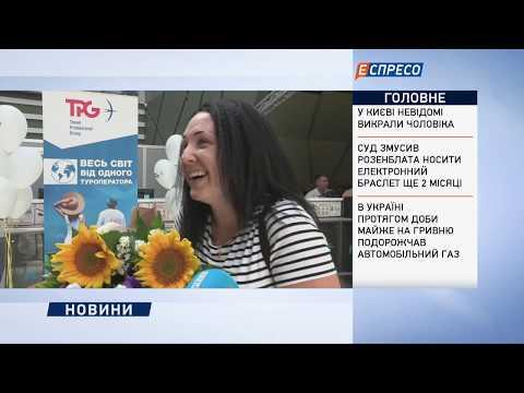 """Аеропорт """"Київ"""" зустрів свого півторамільйонного пасажира"""
