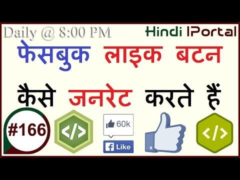 Facebook Like Button Kaise Generate Karte Hai # Create Facebook Like Button In Hindi