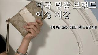 Coach | 가성비 5-10만원대 여성지갑 | 코치 …