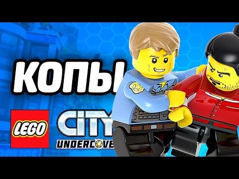 LEGO City Undercover Прохождение - СВОБОДНАЯ ИГРА