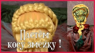 Заплетаем красивую косу змейку средней сложности - видео урок от Tatyana Stalina