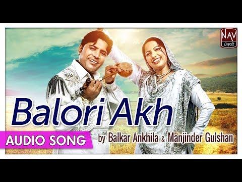 Balori Akh   Balkar Ankhila, Manjinder Gulshan   Old Punjabi Audio Song   Priya Audio