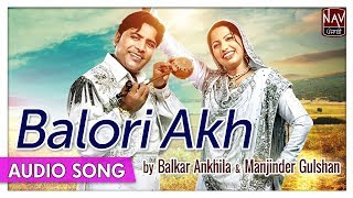 Balori Akh | Balkar Ankhila, Manjinder Gulshan | Old Punjabi Audio Song | Priya Audio